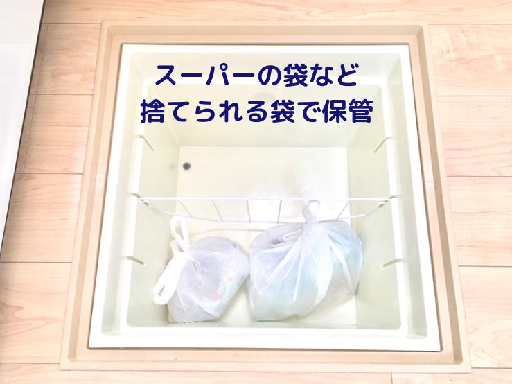 床下収納に資源ごみを保管する時はスーパーの袋など捨てられる袋で
