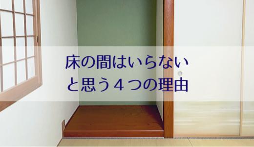 和室の床の間はいらないかもしれない|その4つの理由と注意点