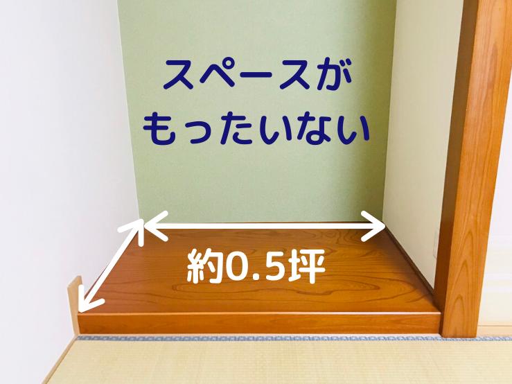 床の間はスペースがもったいない