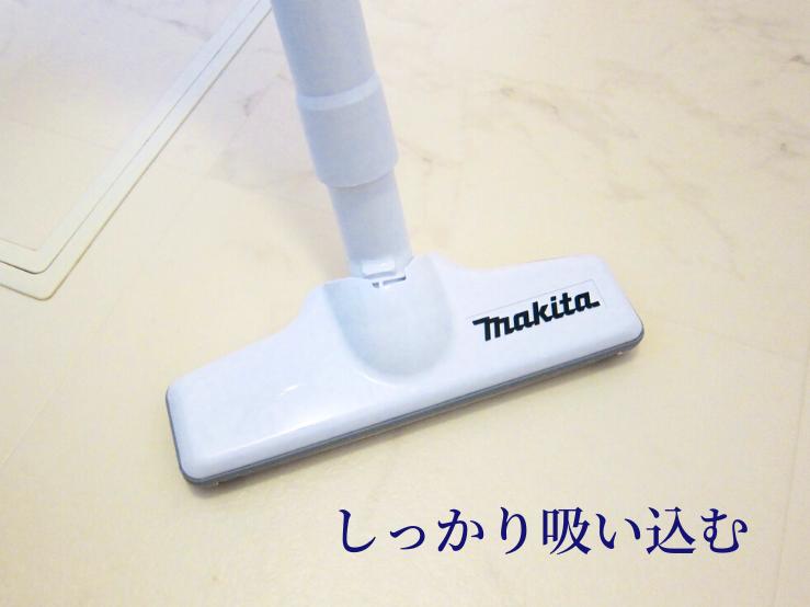 マキタのコードレス掃除機はしっかり吸い込む
